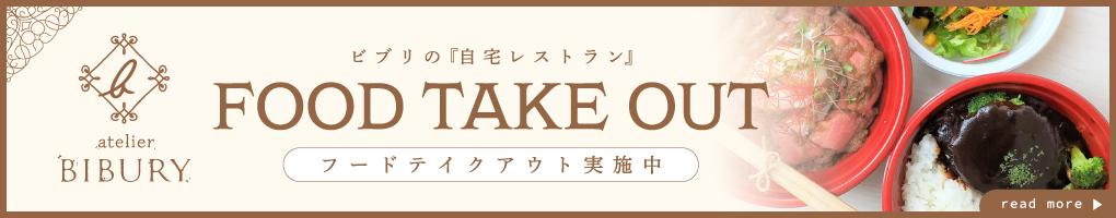 アトリエビブリ 松阪市のケーキ&カフェ フードテイクアウト